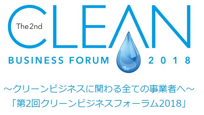 クリーンビジネスフォーラム